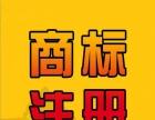 潮南峡山办理:商标出售,天猫包入驻,商标注册