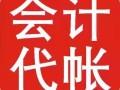 宝山兼职会计做账报税免费核定税种注册公司申请进出口权出口退税