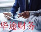 上海青浦练塘注册公司的流程以及费用