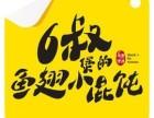 上海6叔煲的鱼翅小馄饨怎么样?要怎么加盟