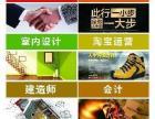 台州电脑培训丨八大名牌体系保你学会