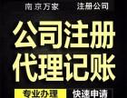 南京公司注册 工商代办 工商变更 公司注销 会计记账税务筹划