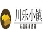 川乐小镇尚品麻辣香锅 诚邀加盟