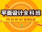 上海徐匯平面設計培訓 PS AI ID CDR 全精通