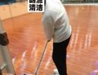 地毯清洗 开荒保洁 高空清洁 理石结晶