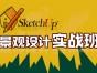 上海景观设计培训 专业做园林设计培训14年