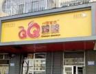 兴隆qq鸡架加盟 10 开店 月赚3万