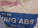 现货出售 高流动电镀级ABS丙烯腈-丁二烯-苯乙烯/日本UMG/