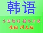 深圳龙华韩语培训班
