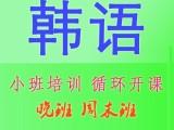 深圳龙华大浪韩语培训班