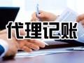 南京六合代理记账,服务好效率高