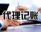 南昌专业代理记帐纳税申报财税咨询