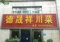 中型饭店低价转让
