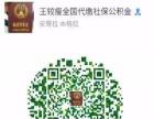 宁波地区代缴代理社保公积金 较低9.9元