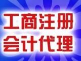 南昌代理记账专业服务