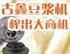 古鑫豆浆机加盟