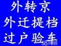 详解北京汽车 过户上牌 外迁提档 档案改迁