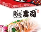 日式寿司加盟,投资小,回报快
