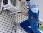 无锡专业空调维修 空调移机 空调清洗