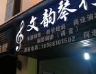 景洪文韵琴行寒假钢琴吉他尤克里里葫芦丝等乐器培训教学招生