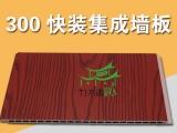 竹木纤维快装墙板集成墙面护墙板 吊顶装饰板生态木全屋整装