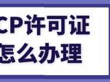 增值電信業務經營許可證,ICP許可證辦理