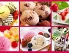 蜜伊冰坊冰激凌财富蜜语加盟费用条件/冰淇淋加盟费多少