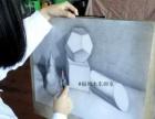 台江美术中高考成人美术培训