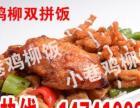 小巷鸡柳饭加盟技术转让 投资金额 1-5万元