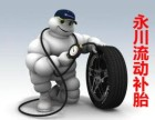 永川24小时救援,搭电,更换电瓶,补胎,换胎,拖车