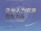 奉贤南桥学习人力资源师考试的培训班