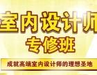 上海室内设计培训学校,浦东室内设计效果图培训班,高薪就业