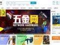 济宁五金供应商 360五金网