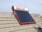 专业太阳能热水器维修,销售,安装