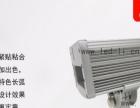 云南昆明市LED投光灯投得远防水质量好你放心-灵创