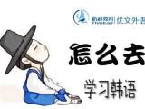 昆山花桥韩语考级能力测验 安亭周边花桥学韩语培训