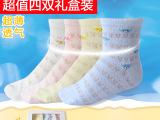 儿童袜子纯棉超薄透气4双组合夏季短袜男童女童网眼宝宝抗菌袜子