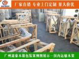 廣州從化呂田專業打木箱
