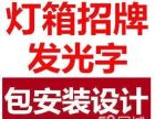 福州水晶字广告牌 招牌 公司形象墙制作
