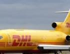 台州黄岩区DHL国际快递公司 黄岩区DHL快递电话