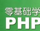 北京0基础学PHP Java开发 软件开发培训机构