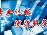 天河 海珠區代理記賬報稅 匯算清繳,明碼實價 會計服務