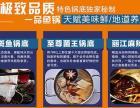 江西滇采鱼乡火锅加盟前景如何 全国滇采鱼乡加盟赚钱吗