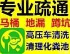 武昌区专业供应清洗管道188抽粪7188清洗化粪池8477