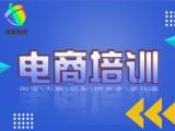 东莞0基础学跨境电商,塘厦附近培训班