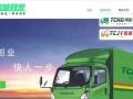 【同城货的'零'加盟费】提供车辆提供货源