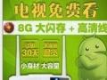 8G八核免费收一干多个频道的高清电视接收机
