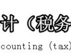 福田景田会计师事务所审计税审 专项审计高新审计