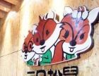 三只松鼠加盟 干果店 投资金额 1-5万元