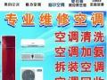 湘潭专业空调维修,加氟,保养清洗中心!